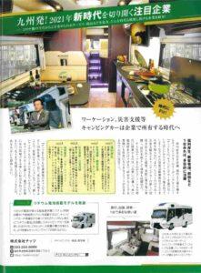 日経トレンディ2021年4月号掲載記事