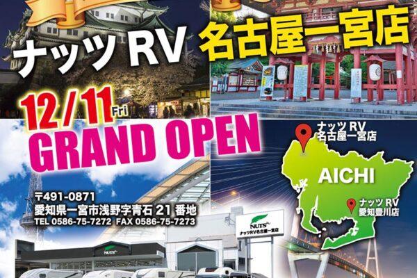 8番目の直営店「名古屋一宮店」グランドオープン!