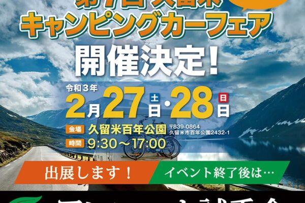 『第7回 久留米キャンピングカーフェア in 百年公園』出展&アンコール試乗会開催!