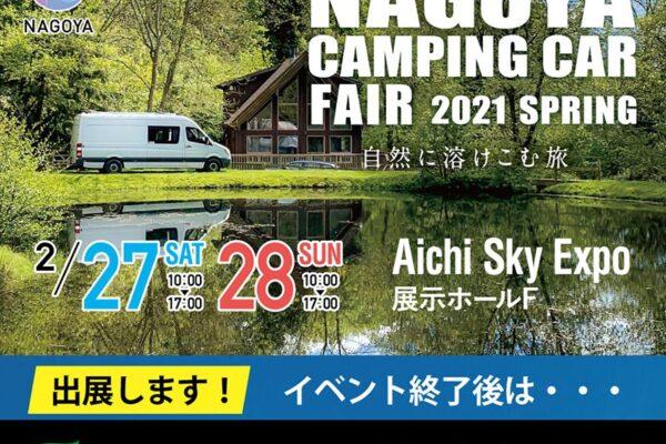『名古屋キャンピングカーフェア2021spring』出展&アンコール試乗会開催!