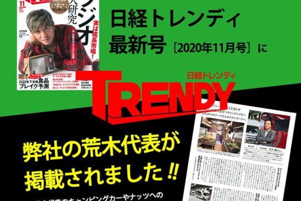 10月4日発売の『日経トレンディ』最新号に掲載されました!