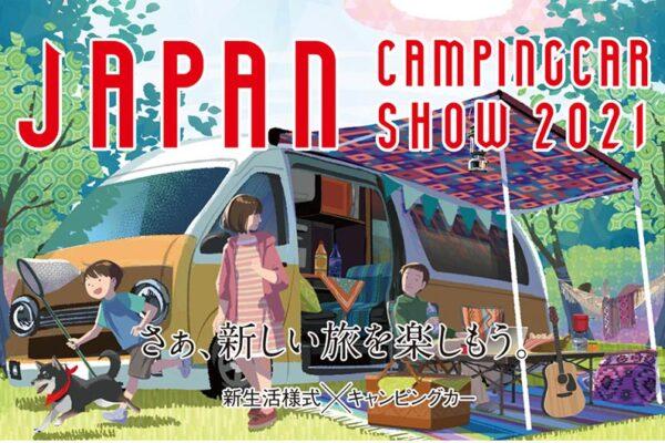『ジャパンキャンピングカーショー2021』出展&アンコール試乗会開催!