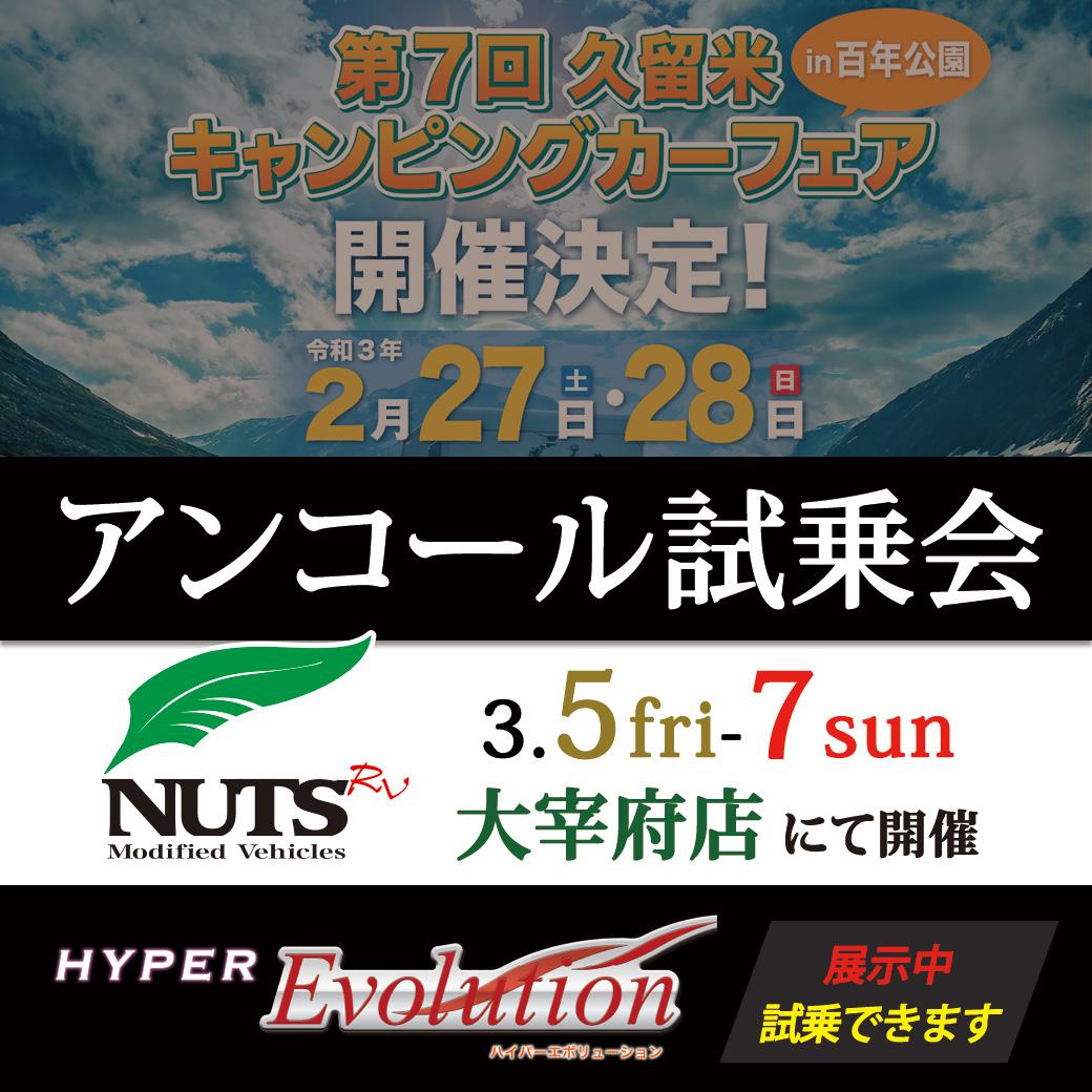『第7回 久留米キャンピングカーフェア in 百年公園』アンコール試乗会開催!
