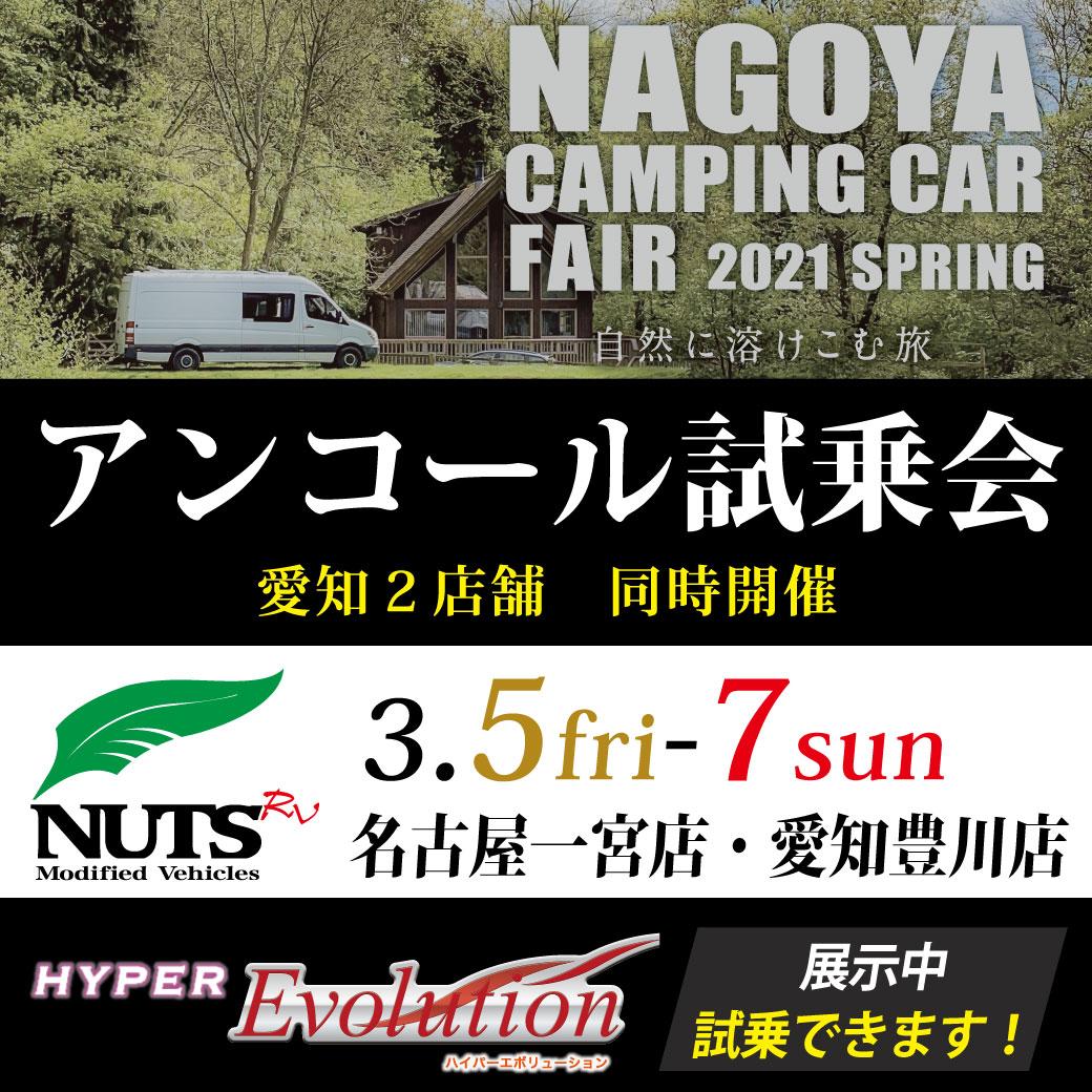 『名古屋キャンピングカーフェア2021spring』アンコール試乗会開催!