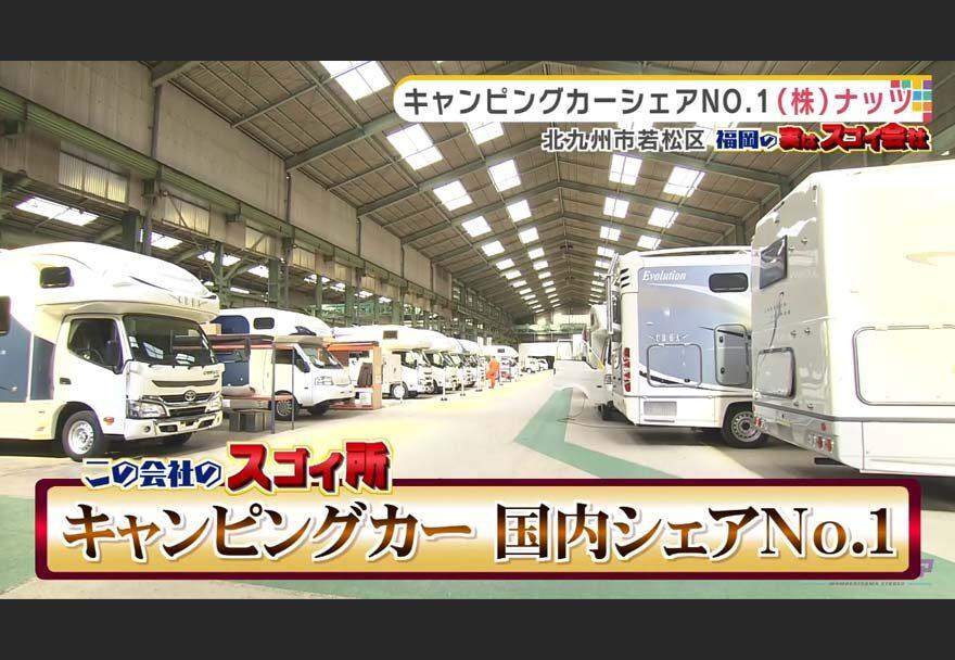 テレビ西日本(TNC)で放送されました!