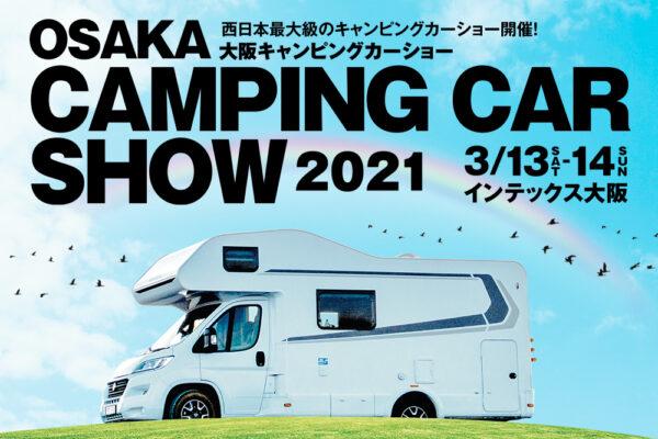 『大阪キャンピングカーショー2021』出展&アンコール試乗会開催!
