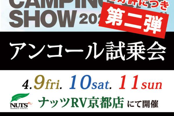 『大阪キャンピングカーショー』アンコール試乗会★第二弾★開催!