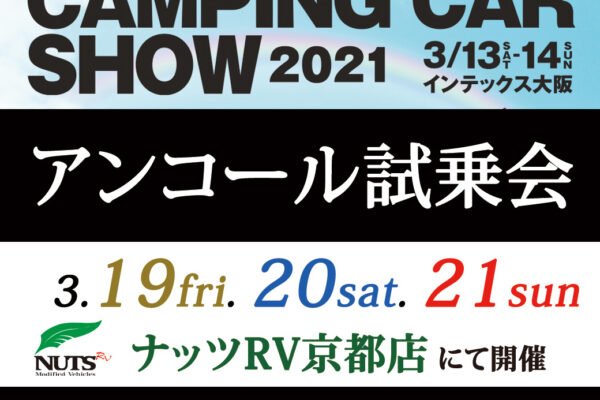 『大阪キャンピングカーショー2021』アンコール試乗会開催!