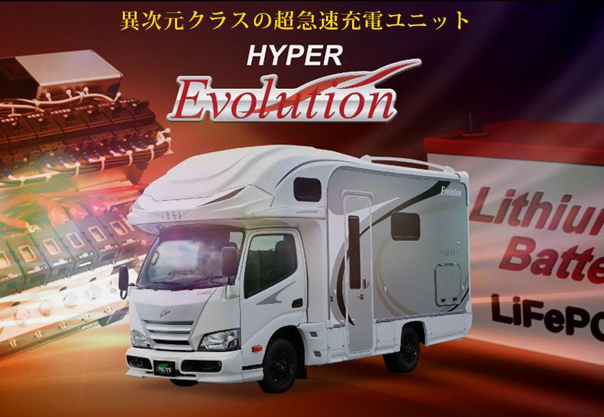 「ハイパーエボリューション」PV
