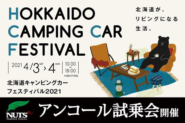 『北海道キャンピングカーフェスティバル2021』出展&アンコール試乗会開催!