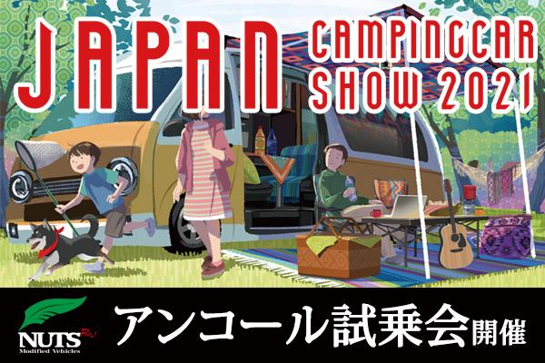 『ジャパンキャンピングカーショー2021』アンコール試乗会開催!