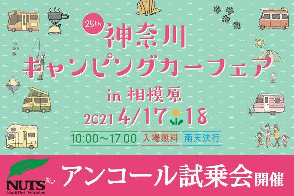 『神奈川キャンピングカーフェア in 相模原』アンコール試乗会開催!