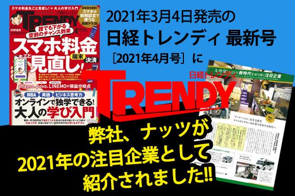 3月4日発売の『日経トレンディ』最新号に掲載されました!