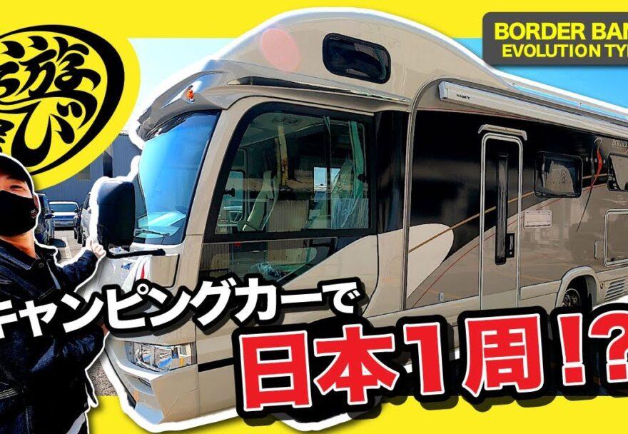 YouTubeチャンネル「清木場俊介の遊び屋」に、ボーダーバンクスと荒木社長が登場!