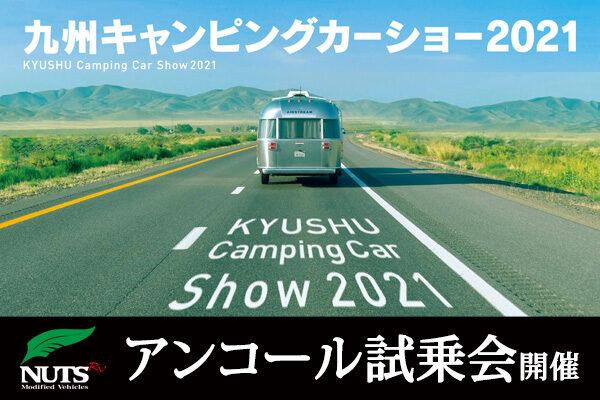 『九州キャンピングカーショー2021』出展&アンコール試乗会開催!