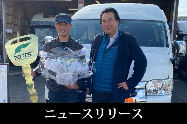 元阪神タイガースの桧山進次郎さんと「アンバサダー契約」しました!