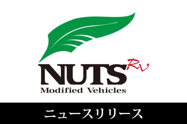 災害時にキャンピングカー提供を行える協定を九州経済産業局と締結しました