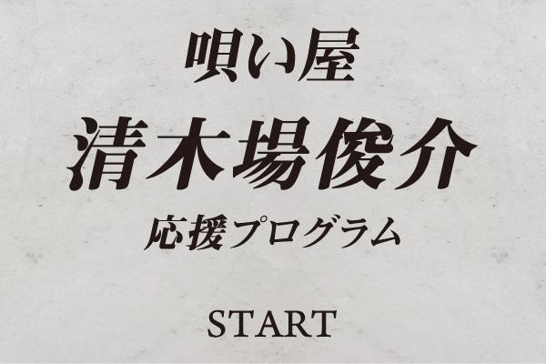 唄い屋「清木場俊介」応援プログラムスタート!