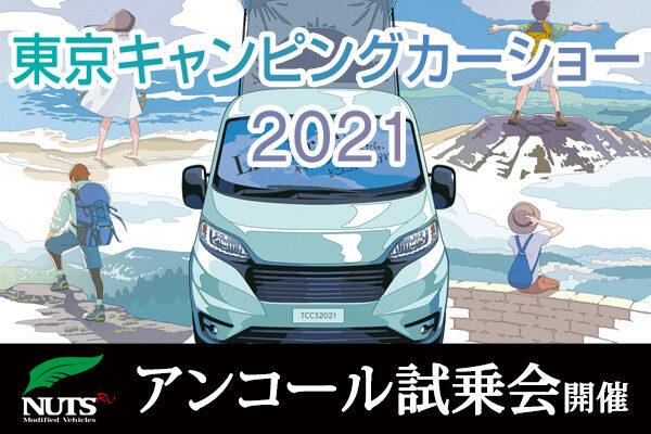 『東京キャンピングカーショー2021』出展&アンコール試乗会開催!