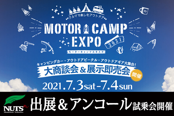 『MOTOR CAMP EXPO 2021』出展&アンコール試乗会開催!