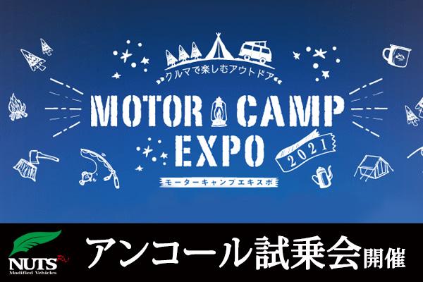 『MOTOR CAMP EXPO 2021』アンコール試乗会開催!
