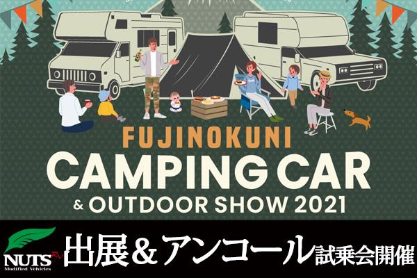 『ふじのくにキャンピングカー&アウトドアショー 2021』出展&アンコール試乗会開催!