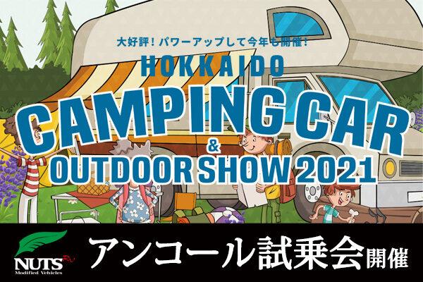 『北海道キャンピングカー&アウトドアショー2021』アンコール試乗会開催!