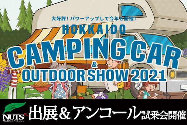 『北海道キャンピングカー&アウトドアショー2021』出展&アンコール試乗会開催!