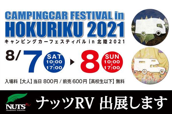 『キャンピングカーフェスティバル in 北陸2021』出展します!