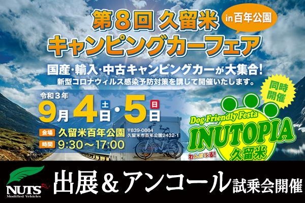 『第8回 久留米キャンピングカーフェア』出展&アンコール試乗会開催!