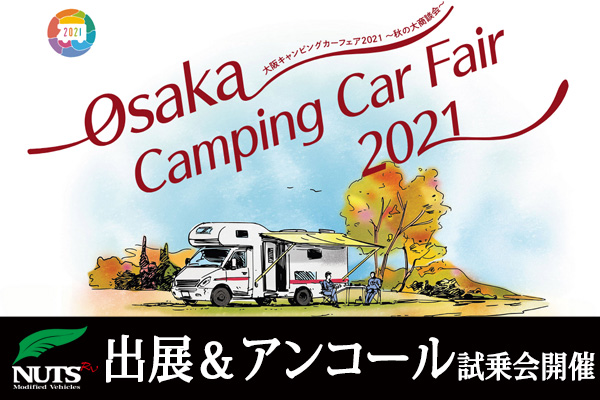 『大阪キャンピングカーフェア2021』出展&アンコール試乗会開催!