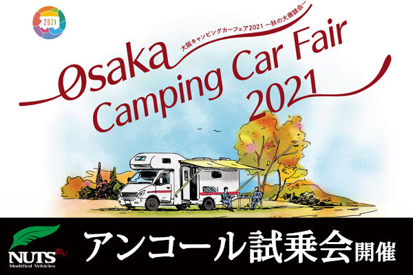 『大阪キャンピングカーフェア2021』アンコール試乗会開催!