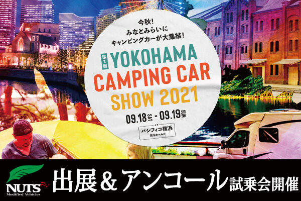 『横浜キャンピングカーショー2021』出展&アンコール試乗会開催!