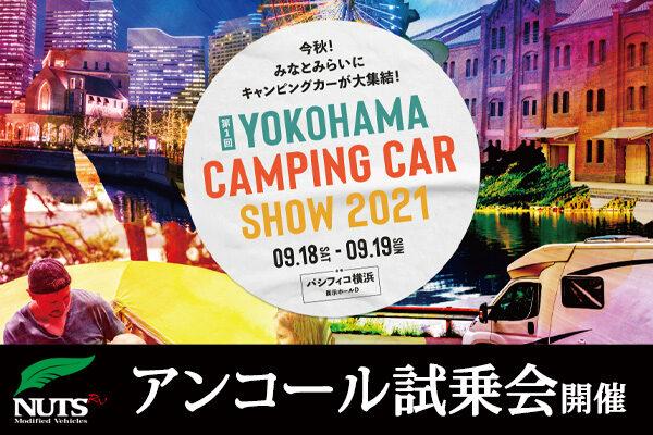 『横浜キャンピングカーショー2021』アンコール試乗会開催!