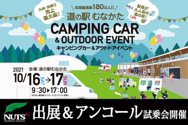 『道の駅むなかたキャンピングカーショー&アウトドアイベント』出展&アンコール試乗会開催!