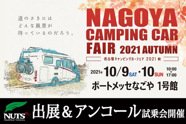 『名古屋キャンピングカーフェア2021Autumn』出展&アンコール試乗会開催!