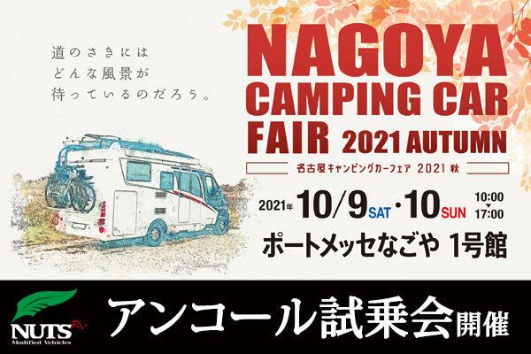 『名古屋キャンピングカーフェア2021Autumn』アンコール試乗会開催!