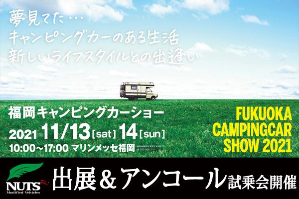 『福岡キャンピングカーショー2021』出展&アンコール試乗会開催!