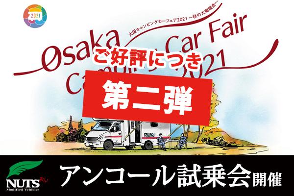 『大阪キャンピングカーフェア2021』アンコール試乗会★第二弾★開催!