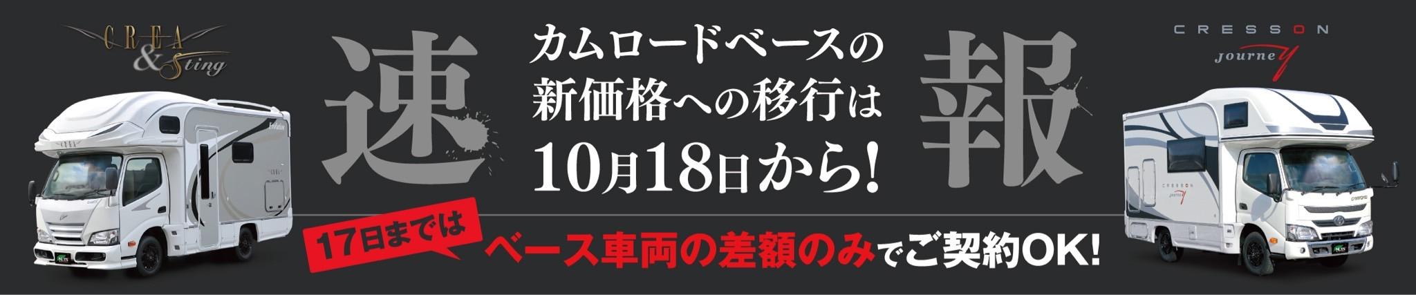 【速報】カムロードベースの新価格への移行は10月18日から!