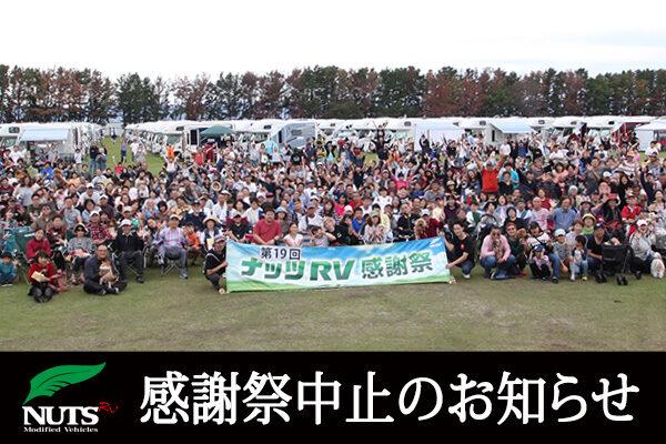 【お知らせ】ナッツRV感謝祭中止のお知らせ